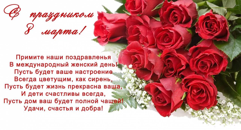 И в этот день весенний примите поздравления
